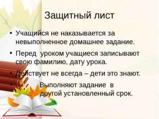 Защитный лист Учащийся не наказывается за невыполненное домашнее задание. Пер