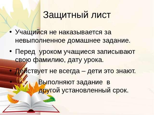 Защитный лист Учащийся не наказывается за невыполненное домашнее задание. Пер...