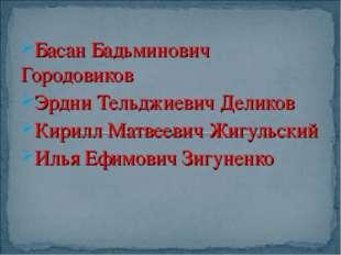 Басан Бадьминович Городовиков Эрдни Тельджиевич Деликов Кирилл Матвеевич Жигу