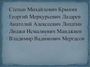 Степан Михайлович Крынин Георгий Меркурьевич Лазарев Анатолий Алексеевич Лопа