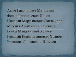 Аким Гаврирович Метяшкин Федор Григорьевич Попов Николай Мартынович Санджиров