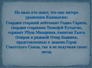 Но мало кто знает, что еще пятеро уроженцев Калмыкии: Гвардии старший лейтена