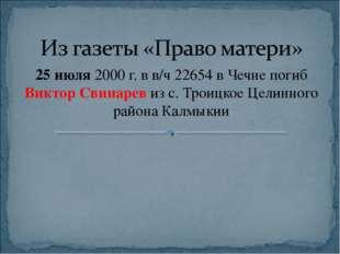 25 июля 2000 г. в в/ч 22654 в Чечне погиб Виктор Свинарев из с. Троицкое Цели