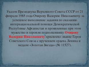 Указом Президиума Верховного Совета СССР от 21 февраля 1985 года Очирову Вале
