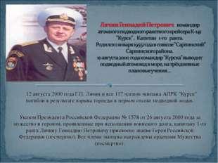 """12 августа 2000 года Г.П. Лячин и все 117 членов экипажа АПРК """"Курск"""" погиб"""