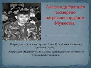 Награду матери и вдове вручил Глава Республики Калмыкия Алексей Орлов. Алекса