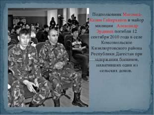 Подполковник Магомед-Казим Гайирханов и майор милиции Александр Эрдниев поги