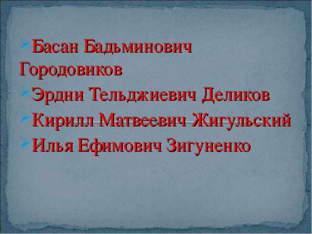 Басан Бадьминович Городовиков Эрдни Тельджиевич Деликов Кирилл Матвеевич Жигу...
