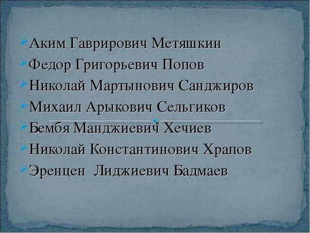 Аким Гаврирович Метяшкин Федор Григорьевич Попов Николай Мартынович Санджиров...