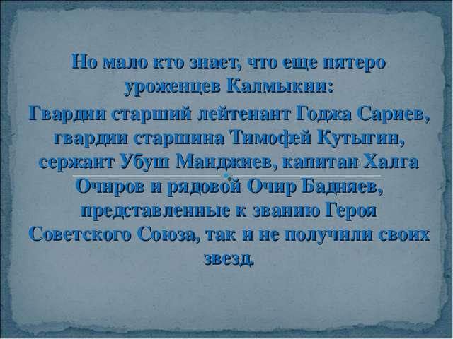 Но мало кто знает, что еще пятеро уроженцев Калмыкии: Гвардии старший лейтена...