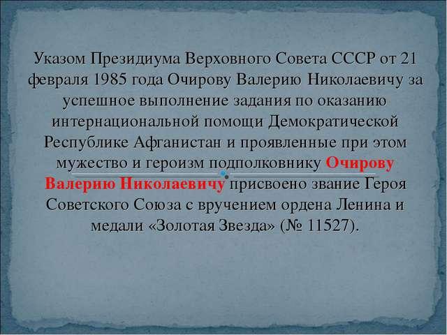 Указом Президиума Верховного Совета СССР от 21 февраля 1985 года Очирову Вале...