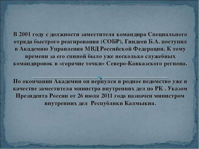 В 2001 году с должности заместителя командира Специального отряда быстрого ре...