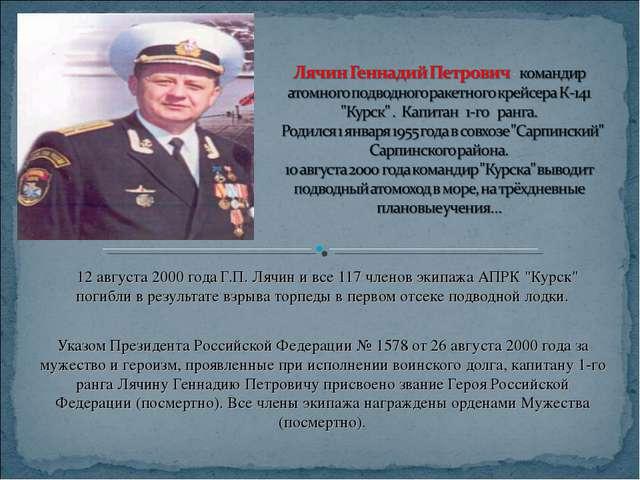 """12 августа 2000 года Г.П. Лячин и все 117 членов экипажа АПРК """"Курск"""" погиб..."""