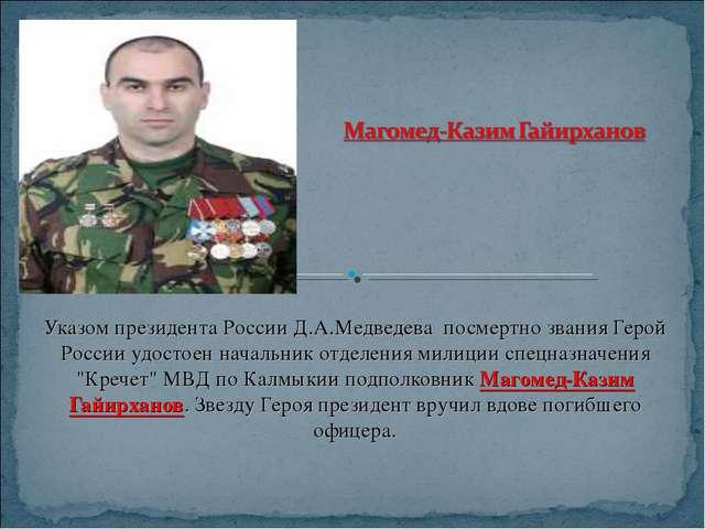 Указом президента России Д.А.Медведева посмертно звания Герой России удостоен...