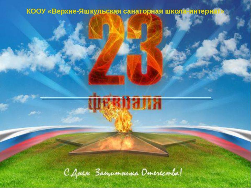КООУ «Верхне-Яшкульская санаторная школа-интернат»