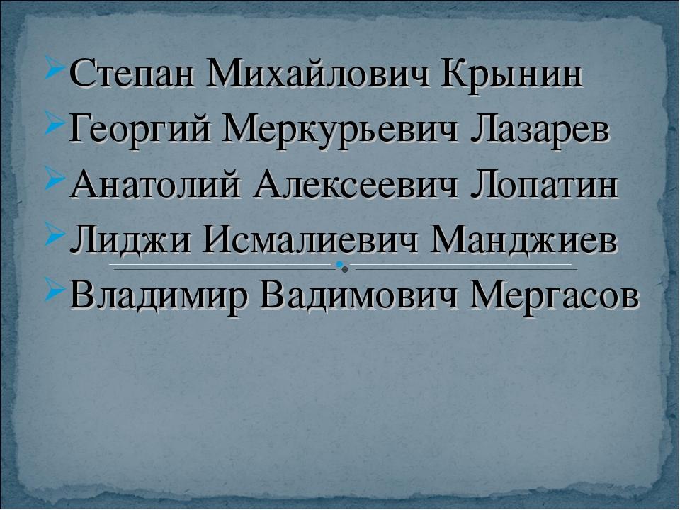 Степан Михайлович Крынин Георгий Меркурьевич Лазарев Анатолий Алексеевич Лопа...