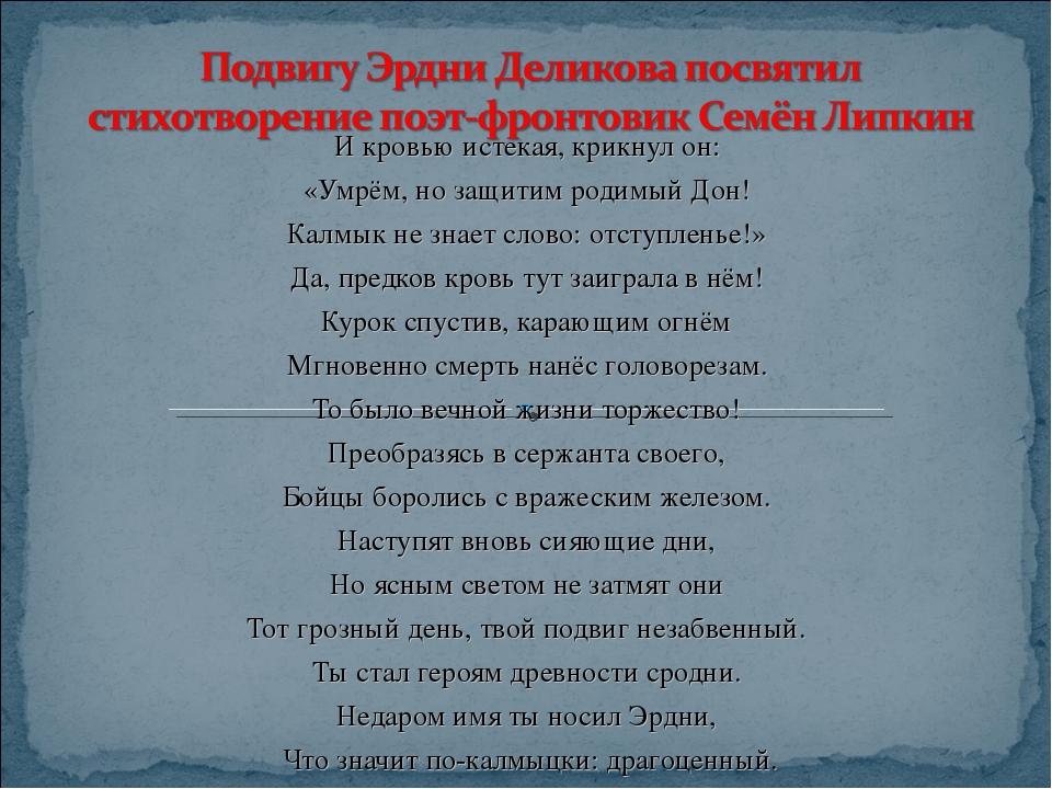 И кровью истекая, крикнул он: «Умрём, но защитим родимый Дон! Калмык не знает...