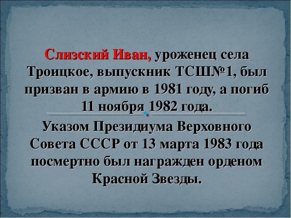 Слизский Иван, уроженец села Троицкое, выпускник ТСШ№1, был призван в армию в...