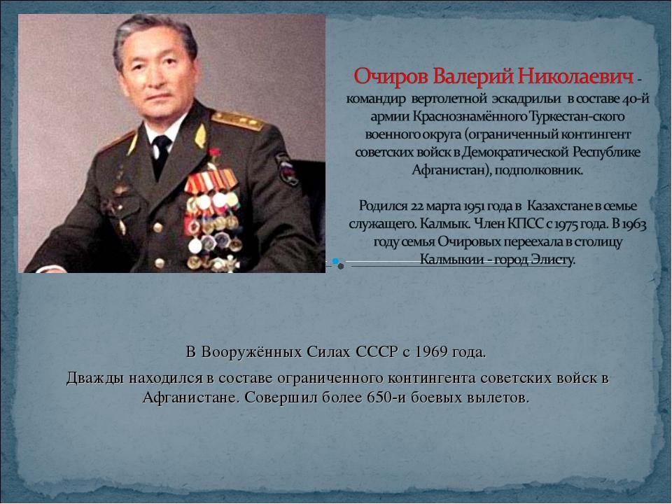 В Вооружённых Силах СССР с 1969 года. Дважды находился в составе ограниченно...