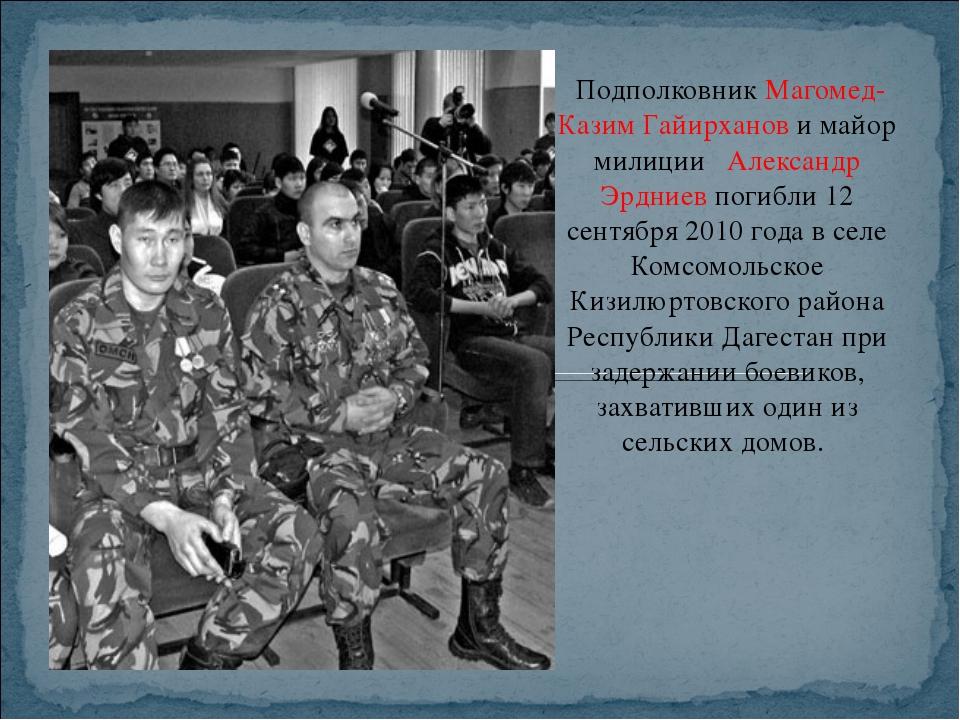 Подполковник Магомед-Казим Гайирханов и майор милиции Александр Эрдниев поги...