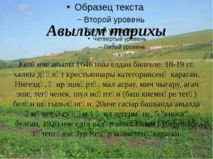 Авылым тарихы Келәнче авылы 1646 нчы елдан билгеле. 18-19 гг. халкы дәүләт кр