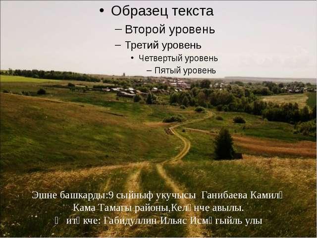 Эшне башкарды:9 сыйныф укучысы Ганибаева Камилә Кама Тамагы районы,Келәнче а...