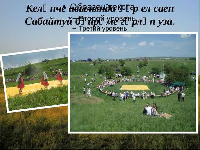 Келәнче авылында һәр ел саен Сабайтуй бәйрәме гөрләп уза.