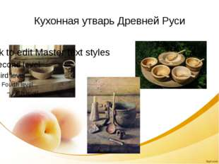 Кухонная утварь Древней Руси