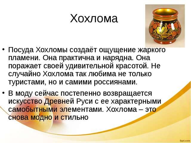 Хохлома Посуда Хохломы создаёт ощущение жаркого пламени. Она практична и наря...