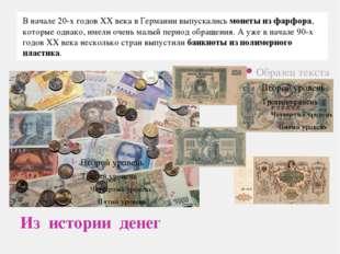 Из истории денег В начале 20-х годов XX века в Германии выпускалисьмонеты из