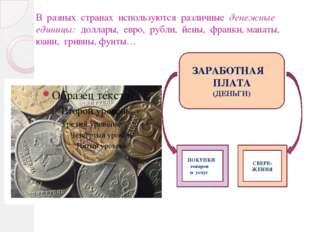 В разных странах используются различные денежные единицы: доллары, евро, рубл