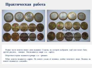 Практическая работа Разные части монеты имеют свои названия. Сторона, на кото