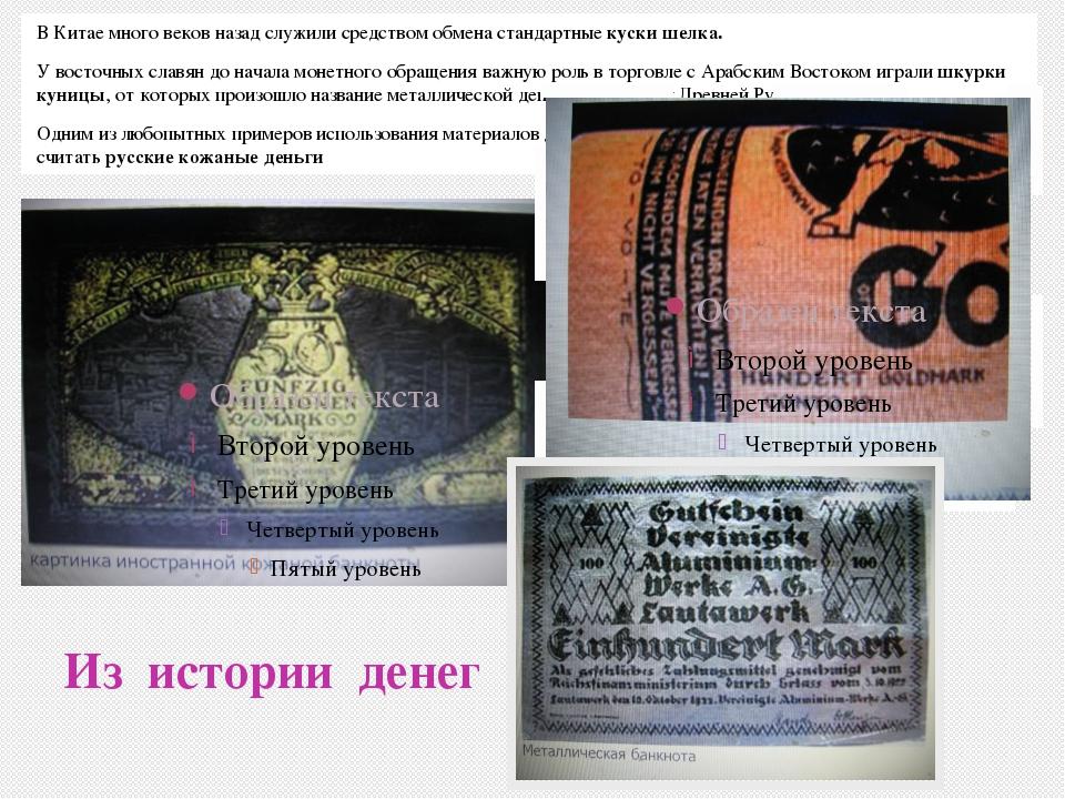 Из истории денег В Китае много веков назад служили средством обмена стандартн...