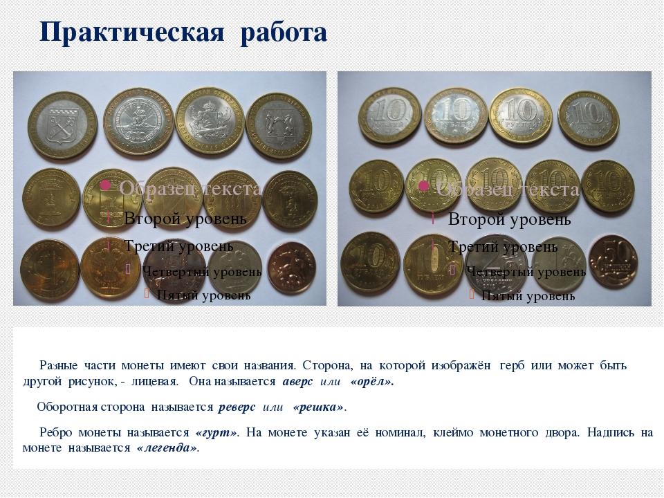 Практическая работа Разные части монеты имеют свои названия. Сторона, на кото...