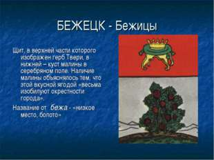 БЕЖЕЦК - Бежицы Щит, в верхней части которого изображен герб Твери, в нижней