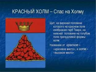 КРАСНЫЙ ХОЛМ – Спас на Холму Щит, на верхней половине которого на красном пол