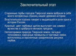 Заключительный этап Старинные гербы городов Тверской земли вобрали в себя мно