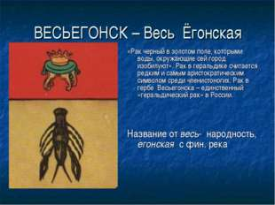 ВЕСЬЕГОНСК – Весь Ёгонская «Рак черный в золотом поле, которыми воды, окружаю