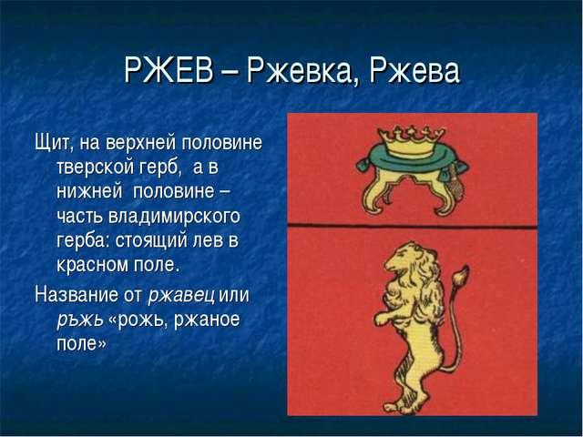 РЖЕВ – Ржевка, Ржева Щит, на верхней половине тверской герб, а в нижней полов...
