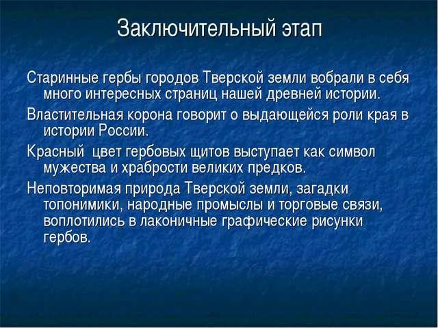Заключительный этап Старинные гербы городов Тверской земли вобрали в себя мно...