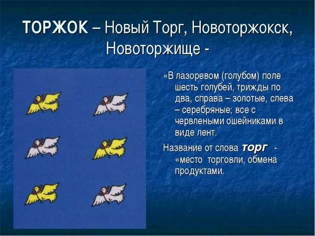 ТОРЖОК – Новый Торг, Новоторжокск, Новоторжище - «В лазоревом (голубом) поле...