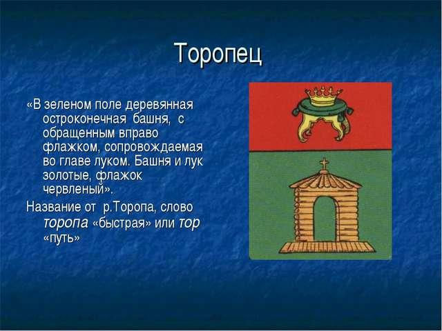 Торопец «В зеленом поле деревянная остроконечная башня, с обращенным вправо ф...