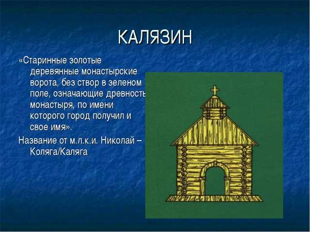 КАЛЯЗИН «Старинные золотые деревянные монастырские ворота, без створ в зелено...