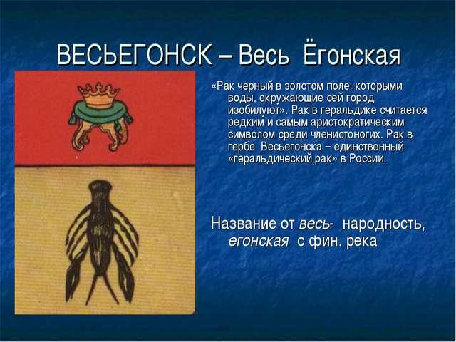 ВЕСЬЕГОНСК – Весь Ёгонская «Рак черный в золотом поле, которыми воды, окружаю...