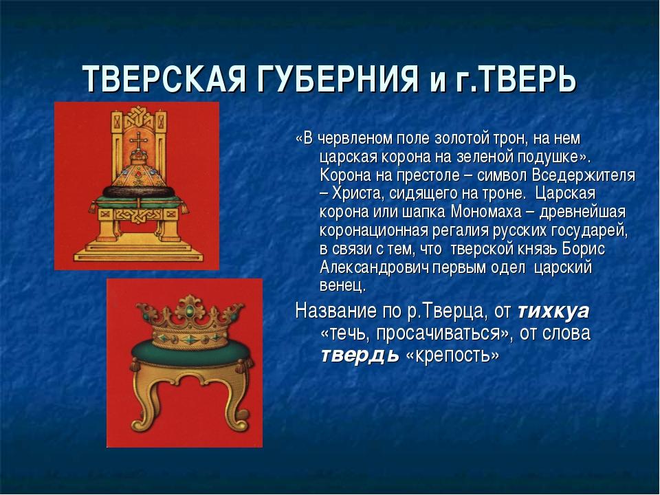 ТВЕРСКАЯ ГУБЕРНИЯ и г.ТВЕРЬ «В червленом поле золотой трон, на нем царская ко...