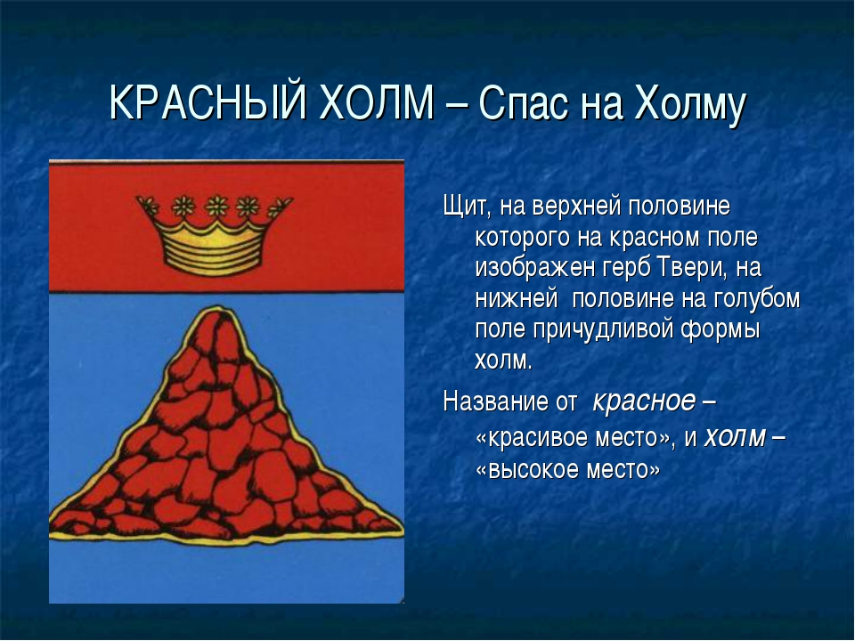 КРАСНЫЙ ХОЛМ – Спас на Холму Щит, на верхней половине которого на красном пол...