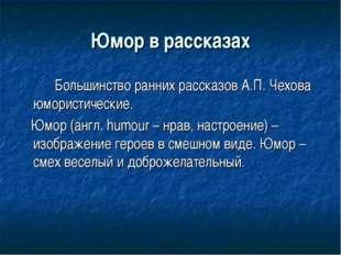 Юмор в рассказах Большинство ранних рассказов А.П. Чехова юмористические. Ю