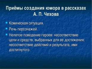 Приёмы создания юмора в рассказах А. П. Чехова Комическая ситуация. Речь перс