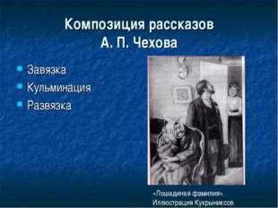 Композиция рассказов А. П. Чехова Завязка Кульминация Развязка «Лошадиная фам