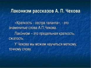 Лаконизм рассказов А. П. Чехова «Краткость - сестра таланта», - это знамени